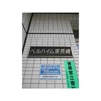 【その他】ベルハイム東長崎
