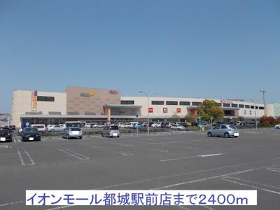 イオンモール都城駅前店まで2400m