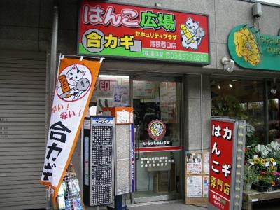【周辺】シャトウ杏