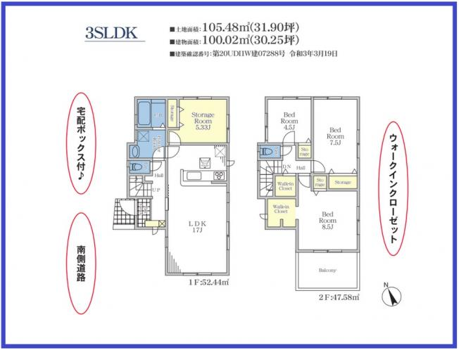 敷地約31.9坪で建物は述べ約30.2坪の3SLDKです。