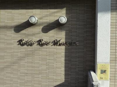 【外観】六甲ローズマンション