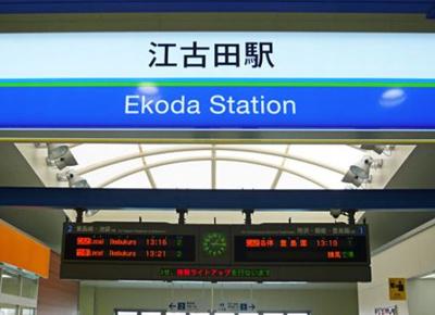 【周辺】COCUBE EKODA NORTH