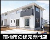前橋市富士見町小暮 2号棟の画像