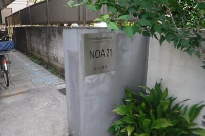 【玄関】NOA21