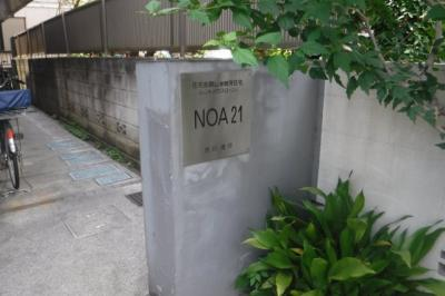 【エントランス】NOA21