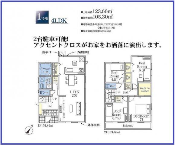 土地面積は約37.2坪で建物は述べ約31.8坪の4LDKです。