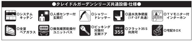 【設備】新築 藤沢市亀井野第20 1号棟