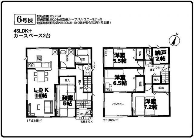 6号棟です。土地面積は約38.8坪から40.9坪で建物面積は約24.9坪から30.8坪の3LDKから4SLDKです。