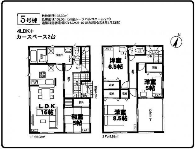 5号棟です。土地面積は約38.8坪から40.9坪で建物面積は約24.9坪から30.8坪の3LDKから4LDKです。