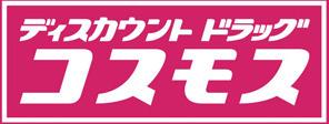 ディスカウントドラッグコスモス御笠川店まで1762mです。