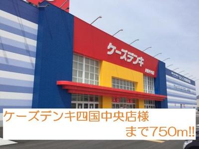 ケーズデンキ四国中央店様まで750m