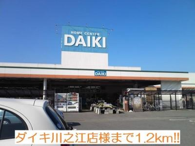 ダイキ川之江店様まで1200m