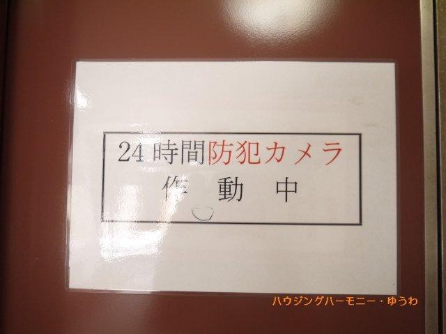 【その他共用部分】ワイムティハイム