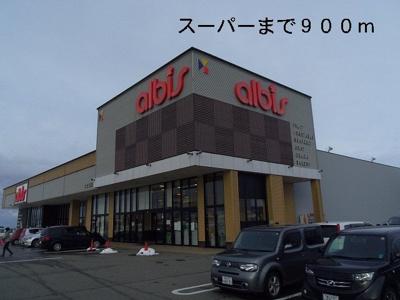 アルビスまで900m