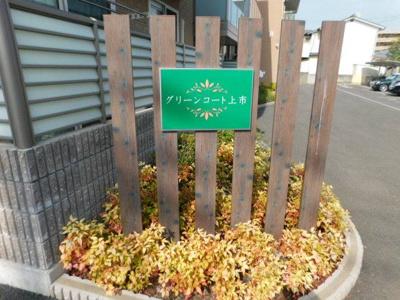 【エントランス】グリーンコート上市 B棟