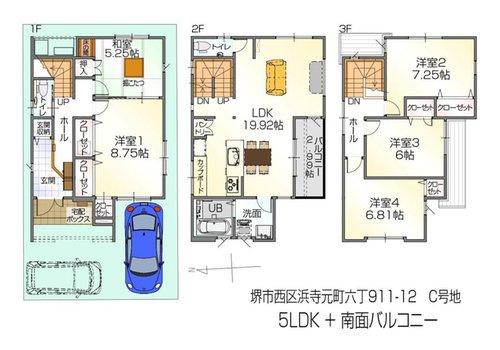 5LDKの間取り 2世帯住宅検討可能 和室に掘りごたつ有