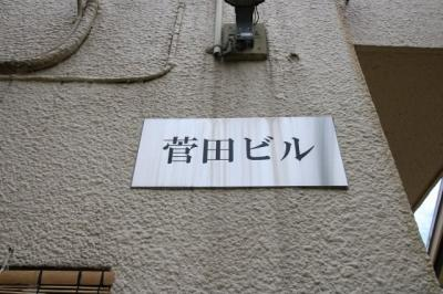 菅田ビル 物件看板
