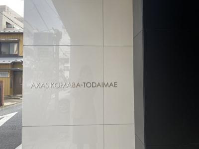 【エントランス】AXAS駒場東大前