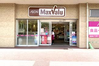 《マックスバリュ 藤森店》スーパーがこんなに近いと、買いだめしなくても大丈夫なので冷蔵庫はいつもすっきり♪