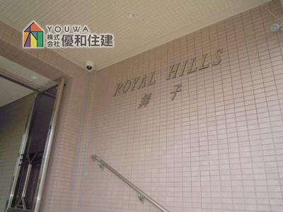 【外観】ロイヤルヒルズ舞子
