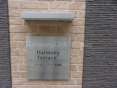ハーモニーテラス北新宿の建物ロゴ☆