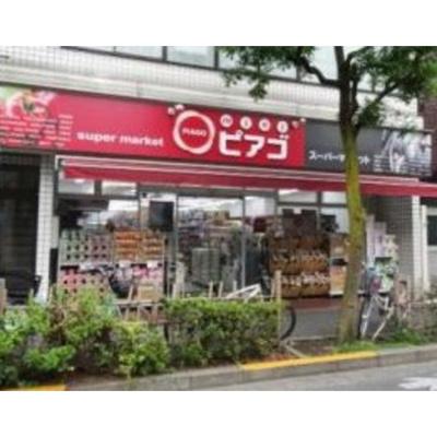 スーパー「miniピアゴ南品川5丁目店まで398m」