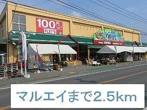 マルエイまで2500m