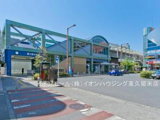 西武鉄道池袋・豊島線「東久留米」駅(約2,640m)