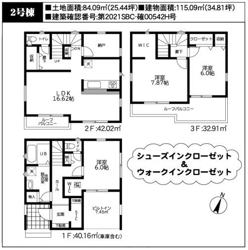 平塚市中原3丁目20-2期 2号棟