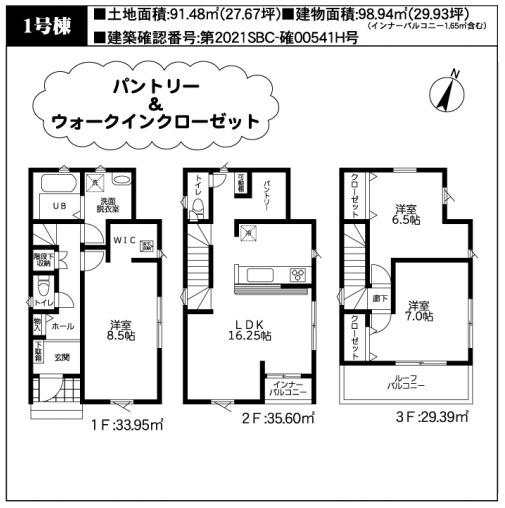 新築 平塚市中原3丁目20-2期 1号棟