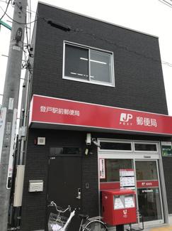 登戸駅前郵便局まで438m