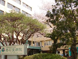 医療法人巻石堂病院