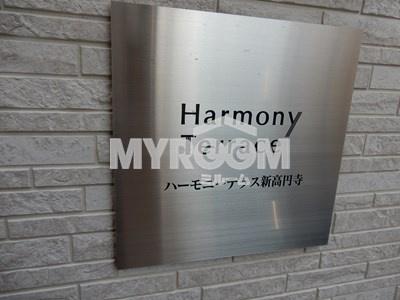 ハーモニーテラス新高円寺