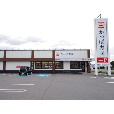 飲食店「かっぱ寿司塩尻店まで4548m」