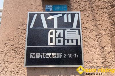【その他】ハイツ昭島