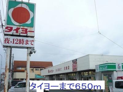 タイヨー川東店まで650m