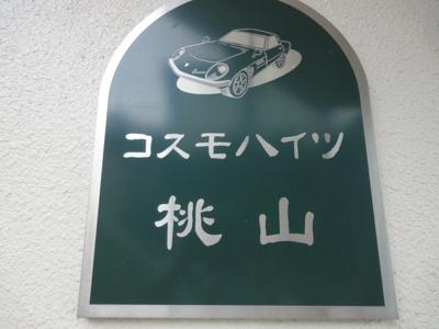 【その他共用部分】コスモハイツ桃山