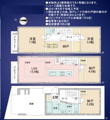 【外観】新築戸建 墨田区 向島4丁目 所有権17.37坪 4LDK 1号棟
