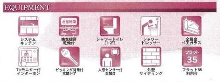 【設備】新築 平塚市河内第7 1号棟