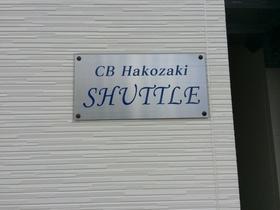 【エントランス】CB箱崎シャトル(シービーハコザキシャトル)