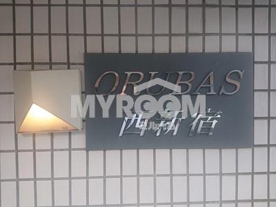 【その他】オルバス西新宿