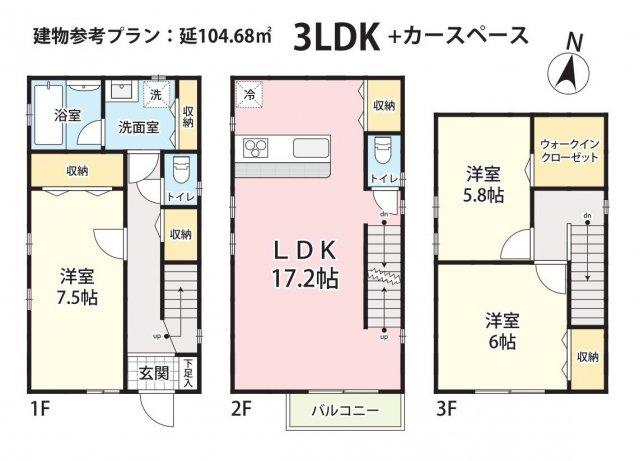 【参考プラン】新宿区高田馬場3丁目 限定1区画