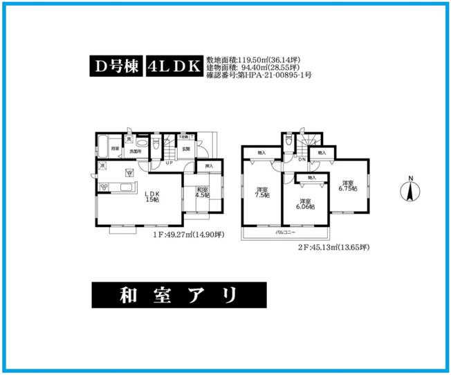 D号棟 4LDKです。住宅性能評価書付住宅で耐震等級など5項目で最上位等級取得で安心住宅です。
