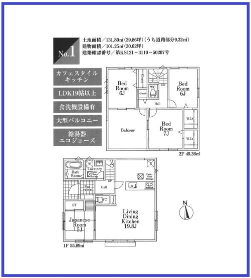 敷地約39.8坪で建物は述べ約30.6坪の広い4LDKです。