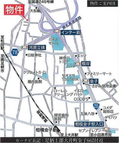 地図:カーナビ検索の際は「足柄上郡大井町金子662」と入力下さい!