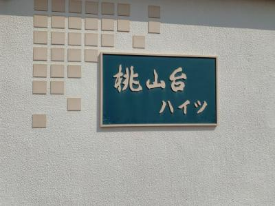 桃山台ハイツ
