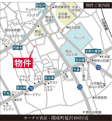 地図:カーナビ検索の際は「開成町延沢404」と入力下さい!