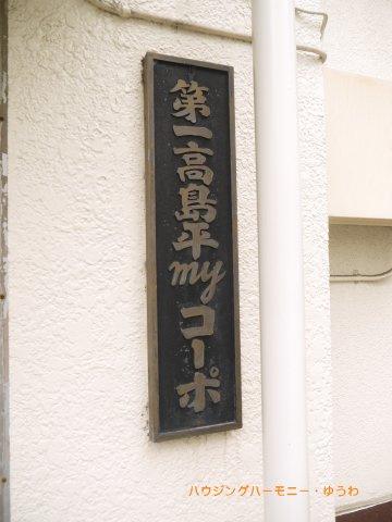 【その他共用部分】第一高島平マイコーポ
