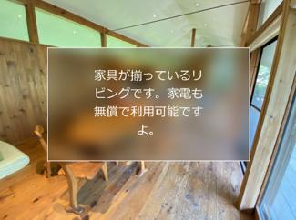 【居間・リビング】