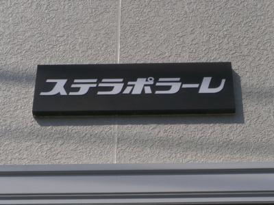 【設備】ステラポラーレ